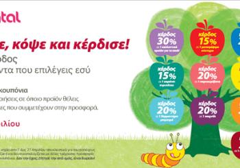 Κέρδος 30%: Τον Απρίλιο πάμε όλοι στην PRÉNATAL!