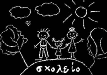 Γονιός δεν γεννιέσαι, γίνεσαι! Μια αλλιώτικη σχολή γονέων