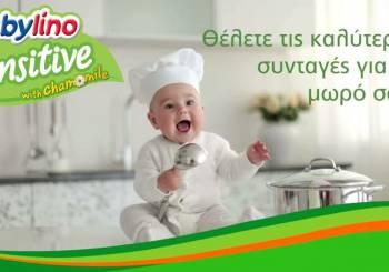 Το νέο site του Babylino Sensitive σας έχει όλες τις απαντήσεις!