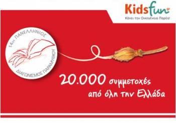 Η ΙΚΕΑ στηρίζει την Παιδική Δημιουργία 14ος  Πανελλήνιος Διαγωνισμός Παραμυθιού kidsfun.gr