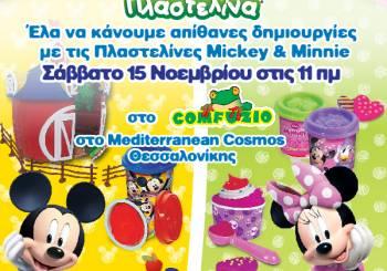 Μανούλες από τη Θεσσαλονίκη πηγαίνετε τα παιδάκια σας να παίξουν!
