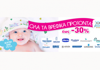 BABY WEEK: Προσφορές σε όλα τα βρεφικά προϊόντα για μία εβδομάδα από το Pharmazen.gr