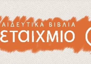 Νέο portal για την εκπαίδευση  από τις εκδόσεις ΜΕΤΑΙΧΜΙΟ