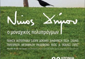 """Νίκος Δήμου, ο """"μοναχικός πολυπράγμων"""""""