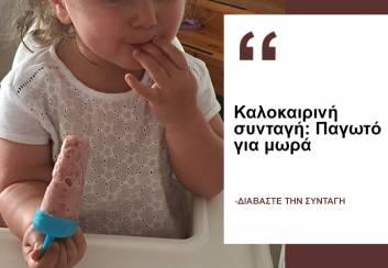 Καλοκαιρινή συνταγή: Παγωτό για μωρά